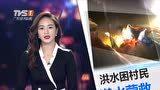 阳江阳春——洪水突涨两人被困平房 消防潜水解救