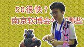 vlog【以何同学的方式打开软博会】【5G|人工智能|robomaster|物联网】有字幕,良心制作