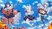 【天使的 three pieces!OP、ED全】天使的3P,NCOP、1080P+画质(无字幕、无水印、无staff表),需要自取