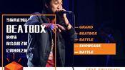 【Gene Shinozaki】当你真正到达Beatbox的现场时,你会直接了解它的独到之处(GBB2016个人solo)