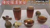 养生茶-陈皮罗汉果茶(粤语)