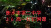 【3.6】衡水市第二中学综合性习题讲评/预习/复习网课