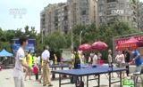 [综合]全民参与成都市第十三届运动会