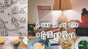 vlog#29:保持生活愉快的小习惯/装饰书桌/给多肉搬家/烤肉/逛超市/好书推荐