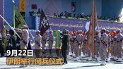 伊朗举行阅兵仪式 总统鲁哈尼出席检阅武装部队