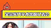 刘真去世吴宗宪代好友辛龙出席记者会期间几度哽咽