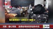 湖南:暖心辅导员 深夜给考研同学送奶茶