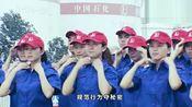 中国石化员工守则之歌