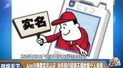 20160802微播大宜昌-微观天下:App注册需实名认证 未经用户同意不得收集个人信息