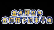 想见你|李子维|许光汉|做你的外卖小哥|1998年+2003年
