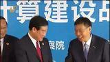 """[山东新闻联播]山东省检察院""""检务云""""启动 20130614"""