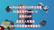 【多智资讯】AirPods系列2020年出货预估,5G毫米波iPhone 12将采用高单价AiP,美团无人车配送落地,2019年手机图像传感器排行榜