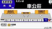【日式LCD+报站】北京地铁2号线短途(积水潭-复兴门)