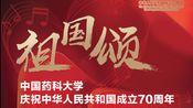 中国药科大学交响乐团专场音乐会-2019年10月24日