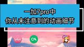 【 新 我超爱的过渡动画细节】超 级 细 腻 舒 服 一加7pro里你没注意到的 动 画 细 节! 安卓10Q h2os10.0.3系统oneplus ui