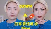 GRWM/不用遮瑕打造天生好皮肤,日常清透底妆小tips分享/口红分享【九玖酱】