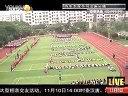 视频: 四川绵阳 人体多米诺 风靡校园