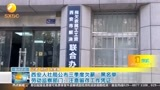 """西安人社局公布三季度欠薪""""黑名单""""劳动监察:注意留存工作凭证"""