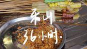 VLOG006 乐山36小时 吃了12顿 / 钵钵鸡 跷脚牛肉 乐山一中 串妹凉粉 酥肉豆腐脑 烧卖