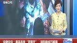 """安徽安庆:男孩手套""""紧箍咒""""消防棉线巧解围"""