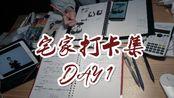 03.04|【8H】|为什么每天都期待自己能早点起床呢?因为假期根本就没做到嘞|