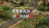 【MuMuTalkGame】《盟军敢死队2》全流程解说#1,枪打死,炸弹炸死,敢死队训练营1