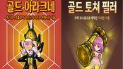 【热血英豪】黄金阿拉克涅+黄金惩戒魔柱【最新保留装介绍】