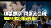 """【回顾】IU李知恩 出道到现在的""""吻戏大合集"""" UAENA你们能全部看完吗?"""