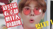 【BTS】防弹少年团-Airplane pt.2 (副歌cover)|阿米个人翻跳
