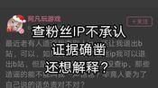 查粉丝IP人肉威胁证据确凿,还想怎么解释?打算怎么洗白?自己承认的,离开B站