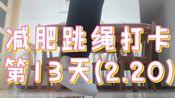 【减肥跳绳打卡第13天】2020年2月20日跳绳5000个,体重62.5kg,继续加油