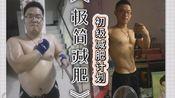 【极简减肥】大体重初期减肥超适用家庭循环训练