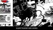 海贼王:922话最新情报,凯多实力初现,一击毁灭御田城!