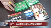 汉中:药店卖假保健药老板夫妻获刑