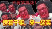 【大司马年夜饭已上线!全程高能!能坚持3个不笑的算我输!】电流麦直播时期回锅肉下饭不要笑挑战!#第一部!
