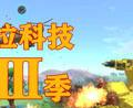 【大仙】泰拉科技第三季军团ep18获得了两个驾驶证