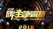 2018牌王争霸赛:第74期 G区第二场重庆江西浙江