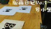 【罗小黑】这个黑不溜秋的是个什么呀?动手做一个罗小黑,木版画制作详细教程,版画日记vo.1