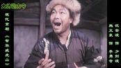 现代京剧《智取威虎山》片段,施正泉扮演李勇奇,沈金波扮演少剑波