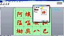 【www.sosohyw.com】Microsoft office word 2010 创建书法字帖