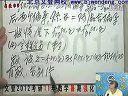 视频: 2012文登暑期强化班高数视频09-1