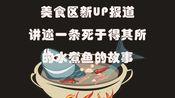 【美食区新人UP报道】领证第一天,老公说做道水煮鱼庆祝