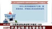 《公安派出所出具证明工作意见》出台:开具证明——谁主管谁负责 北京您早 160812—在线播放—优酷网,视频高清在线观看