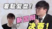 终极挑战!辩手看自己比赛的视频竟然看到哭了!【国际华语大专辩论赛决赛(正义无非是/不只是利益)】