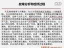 【大展汽车电脑】科鲁兹景程 加速不良 -- www.dazhanqiche.com