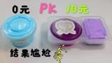 0元起泡胶PK10元紫色系双拼泥,结果太尴尬,无硼砂