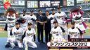 视频: 2012.11.25 neo sports 感謝デー、日ハム納会