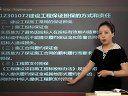 视频: 一级建造师法律法规精讲  第5讲(刘菁)