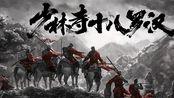 《少林寺十八罗汉》山河同悲先导片