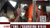 广东肇庆:广昆高速两客车事故 致7死18伤[北京您早]